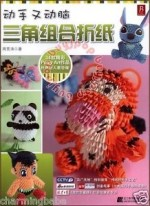 Cool 3D Origami Book