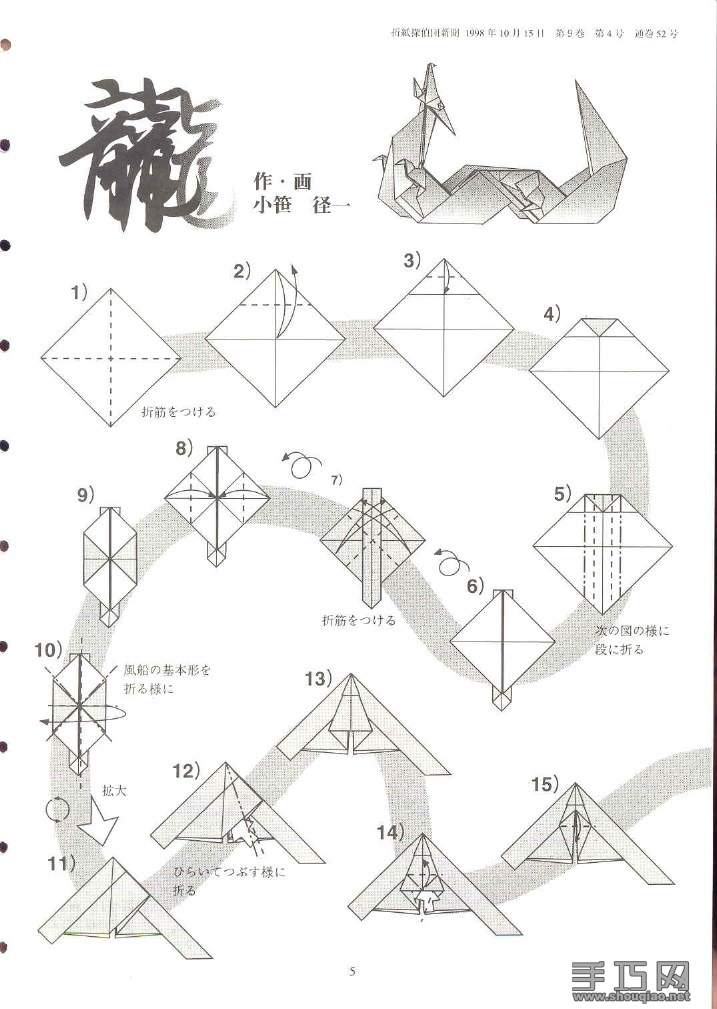 Fun! Dragon origami