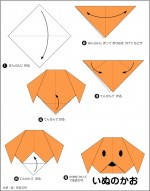 Great how to make origami animals
