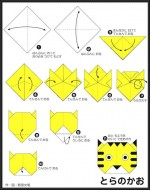 Great how to make origami things