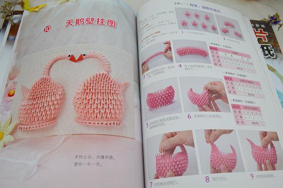 Hot 3D Origami Book